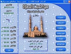 برنامج مواقيت الصلاة للكمبيوتر ويندوز 10